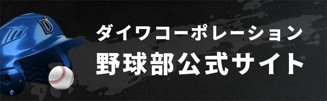 ダイワコーポレーション 野球部公式サイト