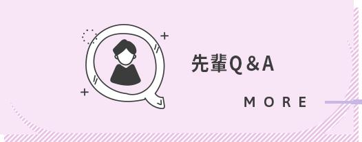 先輩Q&A